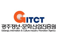 GITCT 2011년도 문화콘텐츠 육성지원 사업설명회 개최