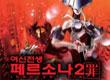 SCEK, PSP전용 명작 롤플레잉 게임 여신전생 페르소나2 죄 4월 15일 발매